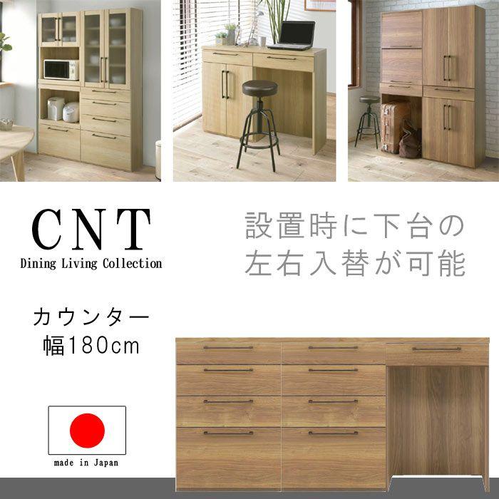 ハイカウンター 幅180cm 高さ90cm 天板セット 引出し オープン ブラウン ナチュラル 日本製 リビングボード サイドボード キッチンカウンター リビング収納 リビングやキッチンに キッチン収納 キッチンテーブル モダン 北欧 シンプル