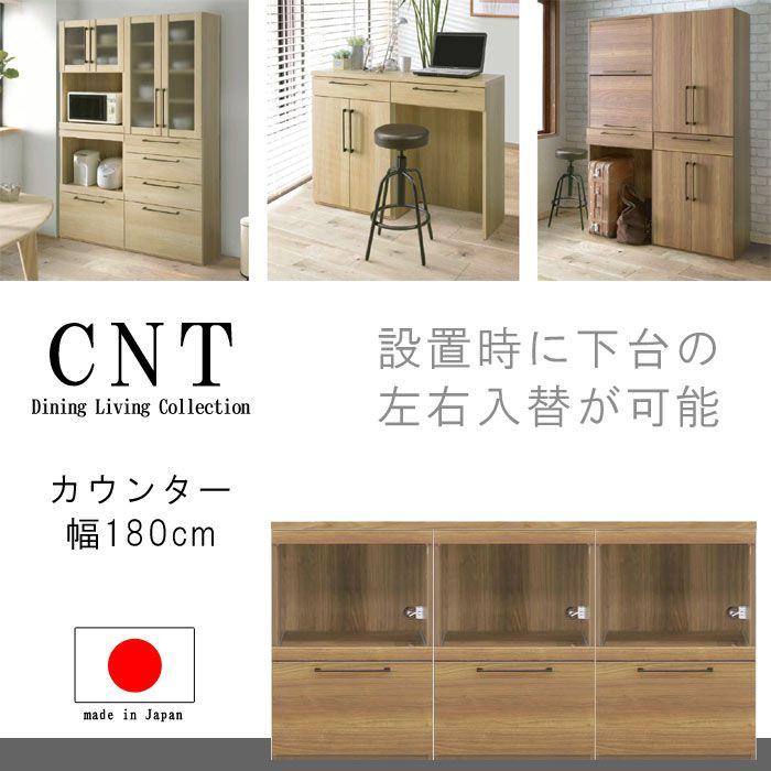 ハイカウンター 幅180cm 高さ90cm 天板セット レンジ台 ブラウン ナチュラル 日本製 リビングボード サイドボード キッチンカウンター リビング収納 リビングやキッチンに キッチン収納 キッチンテーブル モダン 北欧 シンプル