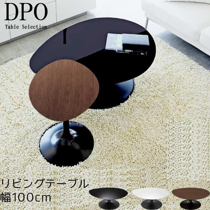 リビングテーブル 幅100cm 卵型 丸型 円形 ホワイト ブラウン ブラック テーブル センターテーブル リビングテーブル ローテブル カジュアルテーブル 北欧 スタイリッシュ モダン シンプル 高級感