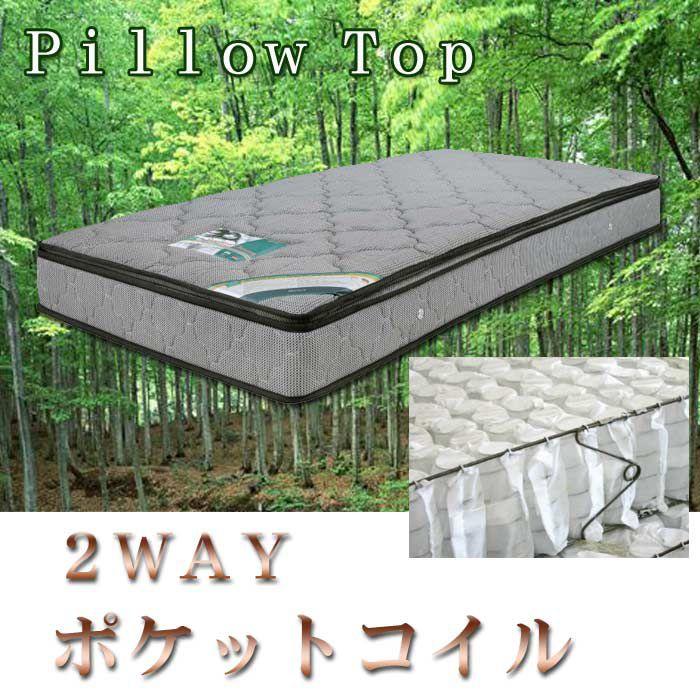 ベッド マットレス シングル 2WAY ピロートップ 線型2.2mm ハード ポケットコイル  3ゾーン 【地域限定大型宅配便送料無料】【OK】【HL】ベッドマットレスのみ