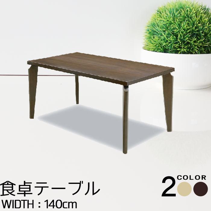 食卓テーブル ダイニングテーブル のみ 幅140cm ダークブラウン スタイリッシュ ミッドセンチュリー 北欧テイスト シンプル   食卓テーブル ダイニングテーブル ダイニング 食卓 テーブル【QSM-260】  t001-【2D】