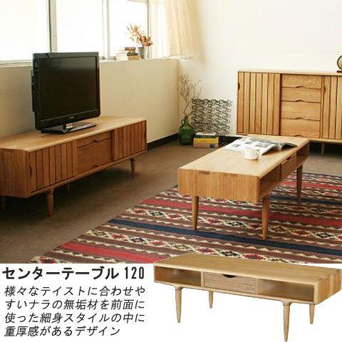 センターテーブル 幅120cm ナチュラル ナラ材 シンプルデザイン 北欧テイスト テーブル リビングテーブル ローテブル カジュアルテーブル シンプルテーブル コーヒーテーブル ミニテーブル てーぶる 机 つくえ ツクエ