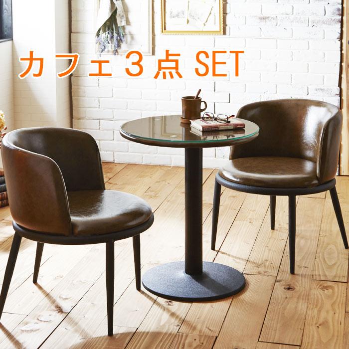 コーヒーテーブル3点セット テーブル+椅子2脚 cafe カフェ テーブル3点セット SET ブラウン グレー パッチワーク 北欧 モダン テイスト シンプル デザイン 高級感【PR2】 GMK-dtset 【QSM-20K】【2D】