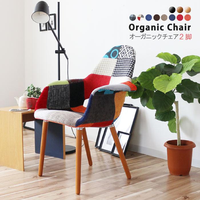 オーガニックチェア 2脚セット イームズチェア デザインセンスの光る椅子 ダイニング チェア デザイナーズチェア【リプロダクト】【QST-240】【P1】t003-m173-ogn-ch2