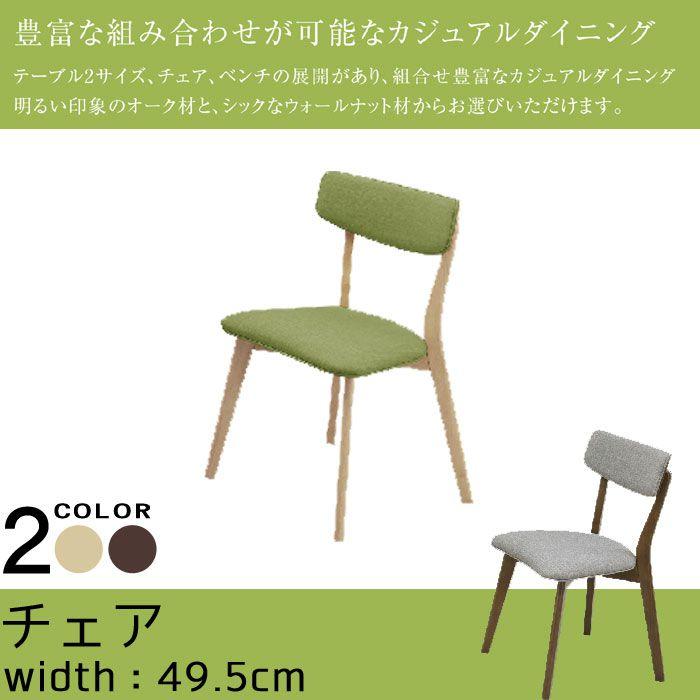 ダイニングチェアのみ オーク ウォールナット ファブリック ブラウン ナチュラル ミッドセンチュリー 北欧テイスト シンプル   食卓チェア 椅子 イス いす 椅子 ダイニングチェア チェア チェアー 木製チェアー