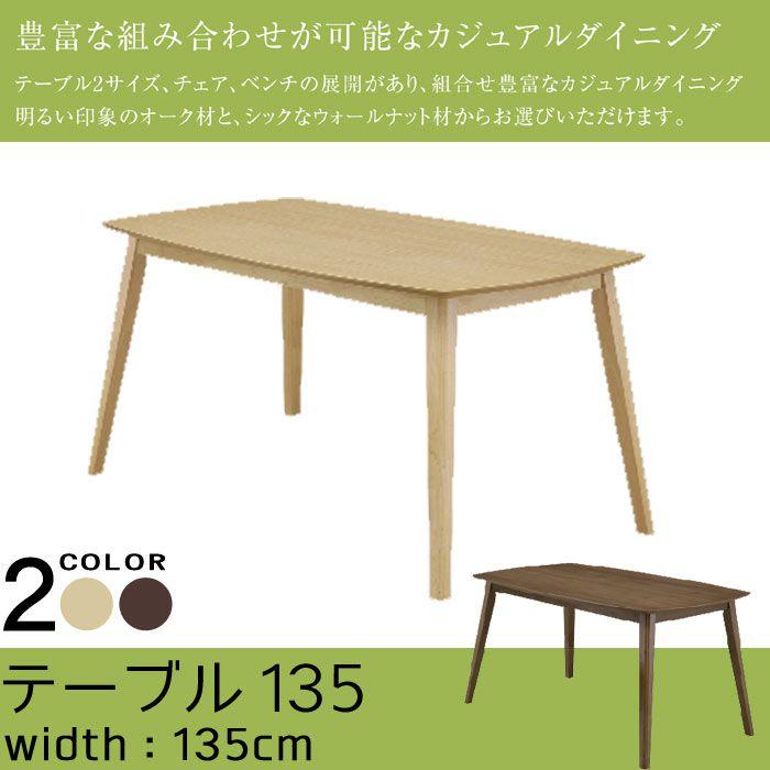 ダイニングテーブルのみ 幅135cm オーク ウォールナット ブラウン ナチュラル ミッドセンチュリー 北欧テイスト シンプル   ダイニングテーブル ダイニング 食卓 テーブル