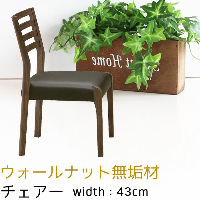 ダイニングチェアのみ 幅43cm PVC ウォールナット無垢材 ミッドセンチュリー 北欧テイスト モダン シンプル【x 】ダイニングチェアー チェア イス 椅子 いす 食卓椅子 食卓チェア 食卓チェアー 食卓いす 食卓イス