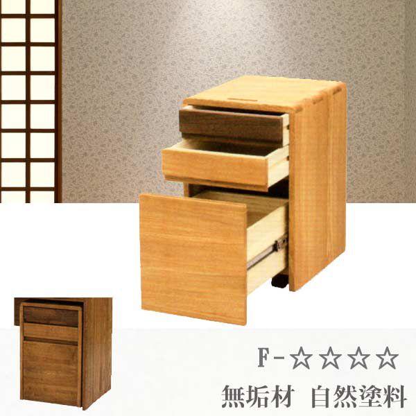 デスク用袖  タモ無垢材/ウォールナット 自然塗料 35幅 健康家具