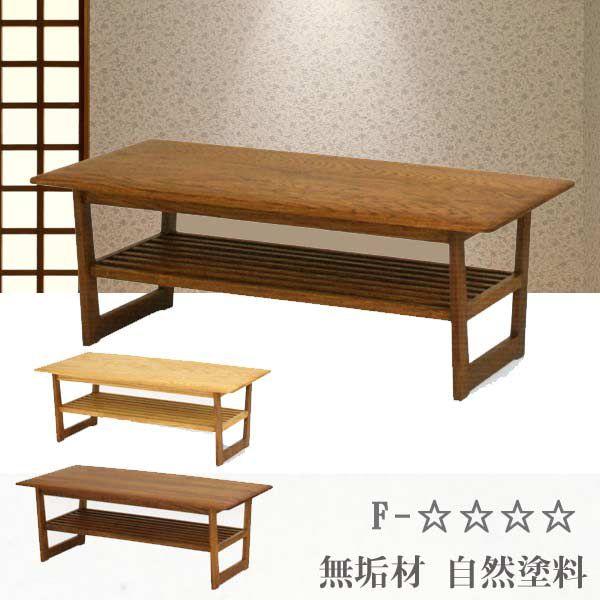 リビングテーブル タモ無垢材/ウォールナット オイル塗装/自然塗料 110cm センターテーブル