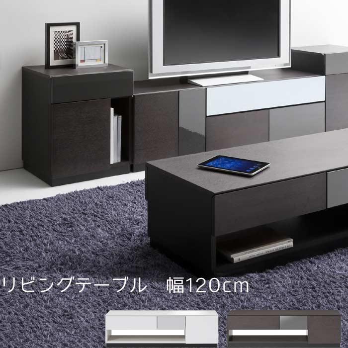 リビングテーブル 幅120cm ホワイト ブラウン テーブル センターテーブル リビングテーブル ローテブル カジュアルテーブル 北欧 スタイリッシュ モダン シンプル 高級感
