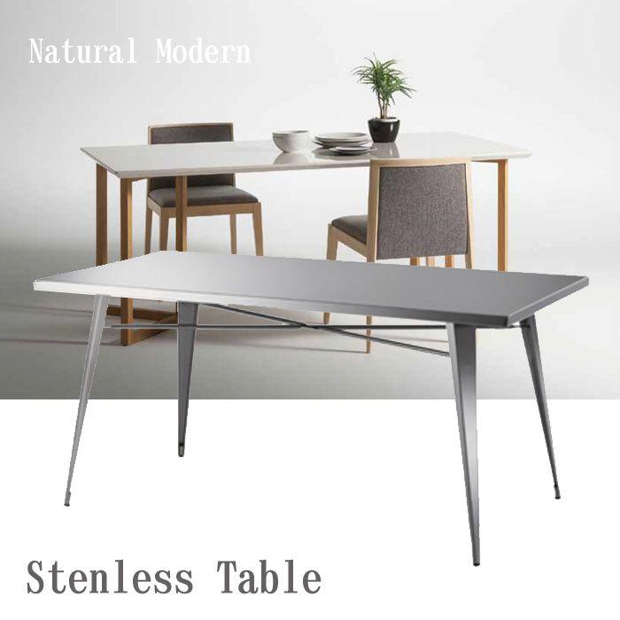 ダイニングテーブル 151幅 ステンレス 食卓テーブル モダン