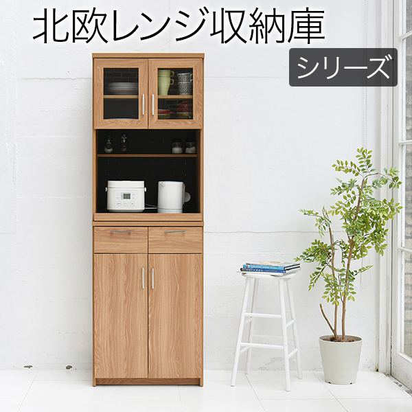 北欧 キッチンシリーズ 60幅 美しい木目に、ブラックのコントラストが印象的 レンジボード 送料無料 m031-paf0019【QSM-60】【JG】