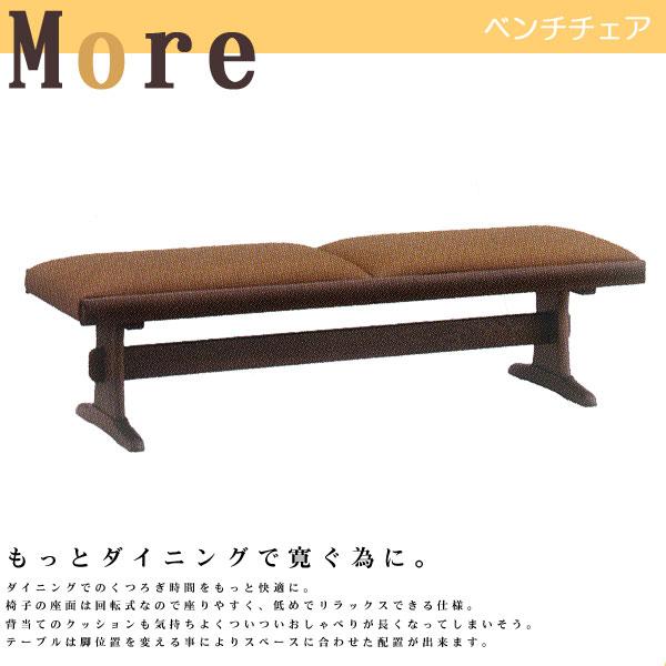 【ポイント10倍SALE】ダイニングベンチチェア 幅146cm ナラ材 イバタインテリア