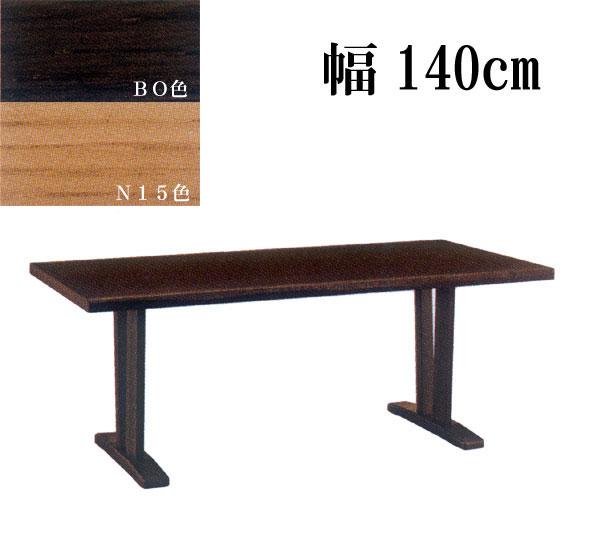 ダイニングテーブル 2本脚 幅140cm 食卓テーブル ナラ材 イバタインテリア  【S6】