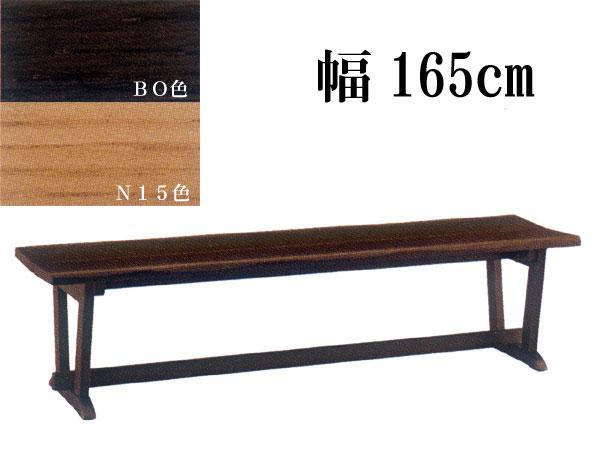 ダイニングベンチチェア 幅165cm 板座タイプ ナラ材 イバタインテリア  【S6】