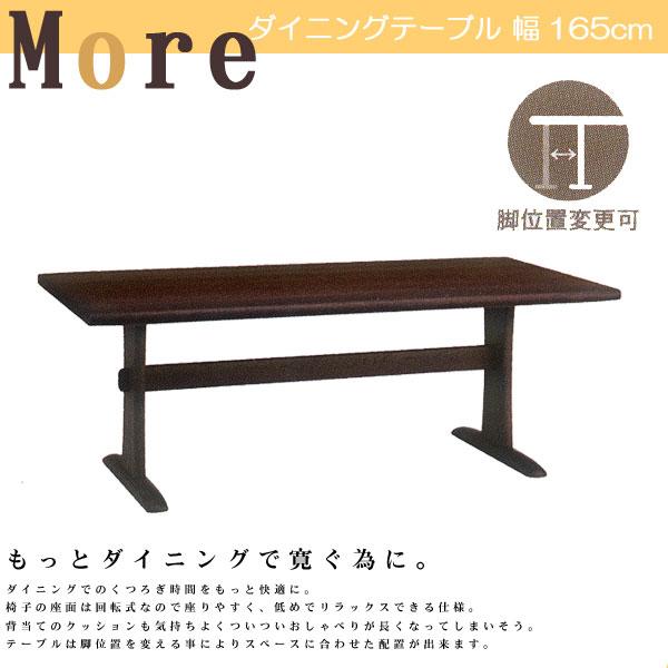 ダイニングテーブル ロータイプ 幅165cm 食卓テーブル ナラ材 イバタインテリア【地域限定ツーマン配送送料無料】