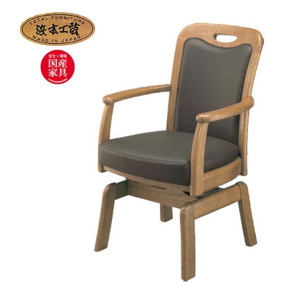 No.3800 ダイニング チェア DA色(DA-3800R 通常納期) NA色(DA-3804R 受注約1ヶ月) CA色(DA-3808R 受注約1ヶ月) 浜本工芸 日本製 アーム 肘付き回転式 椅子 イス いす チェア 食卓椅子【 】【浜本限定プレミアムクーポン15】【QSM-240】【JG】