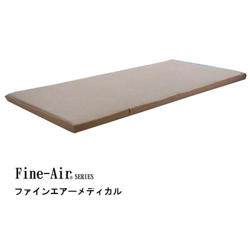 ファインエアーメディカル ダブル マットレス よりハードな立体構造編物で腰の負担を軽減 Fine-Air マット エアサスペンションマットレス 折りたたみ収納可能【QSM-220】【JG】 P10