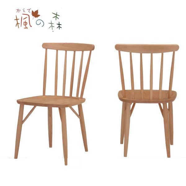 ダイニング チェア 幅45cm 楓の森 チェアー KMC-532 KNA色のみ 食卓椅子 いす イス ミキモクメープル材 無垢材  P10【QSM-200】【2D】