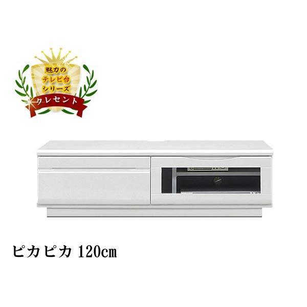 エナメル塗装 テレビ台 幅120cm 白い 艶 つるつる リビングボード ローボード TVボード テレビ台 テレビボード  【QSM-220】  t001-【2D】