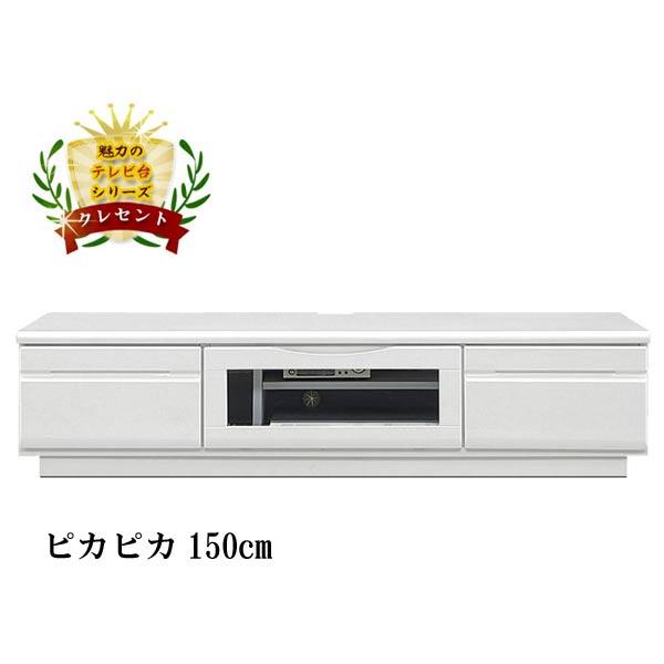 エナメル塗装 テレビ台 幅150cm 白い 艶 つるつる リビングボード ローボード TVボード テレビ台 テレビボード 【QSM-260】  t001-【2D】