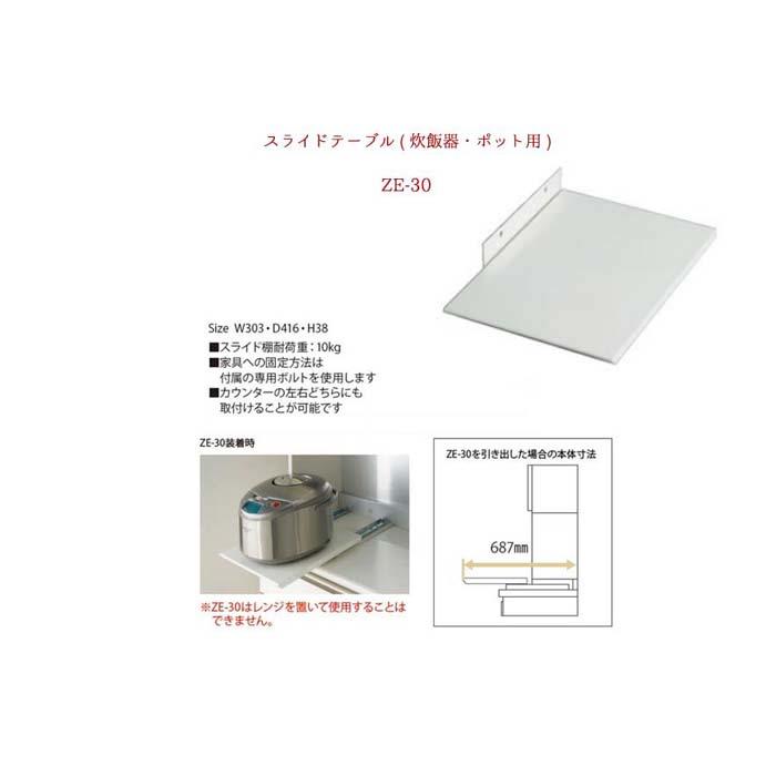 パモウナ オプション ZE-30 スライドテーブル(炊飯器・ポット用)【キッチンボード 食器棚同梱で 】【QSM-100】【JG】