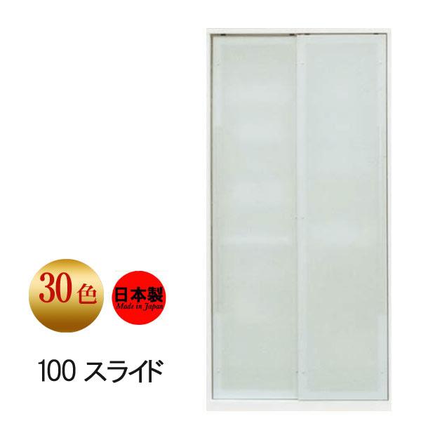 食器棚 30色カラーオーダー 幅100cm 日本製 耐震構造 キッチンボード【地域限定大型設置便送料無料】ダイニングボード 引き戸 引戸 スライド【QOG-160】