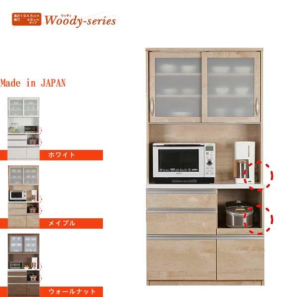 食器棚 幅99cm 高さ194.5cm 日本製 WOODY(ウッディ)シリーズ【地域限定ツーマン配送送料無料】【PR2】【QOG-30K】 t005-m041-【P1】