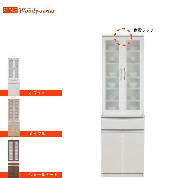 食器棚 幅59cm 高さ194.5cm 日本製 WOODY ウッディ シリーズ QSM-20K t005-m041- P1 入学祝 卒業祝 返品保証