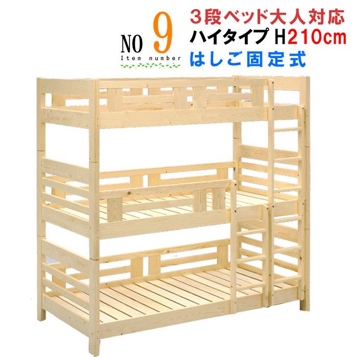 日本製自然塗料で子供に優しい木製 三段ベッド 蜜ろう仕上げ  健康家具 【国産】GOK ベッド ベット BED m016-2002-00468item-09 【QOG-100】【2D】
