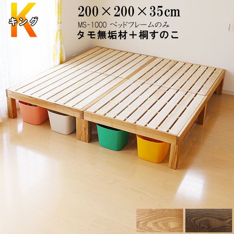 meet 3be9e 73c24 Ash solid wood Tung Slatted bed base deck type bed King (2 single) frame  only cheap beds and eco-specification natural color / colour Walnut