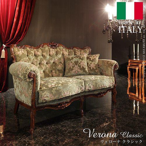 クラシック 金華山ソファ(2人掛け) イタリア 家具 ヨーロピアン アンティーク風【画像】 ソファー