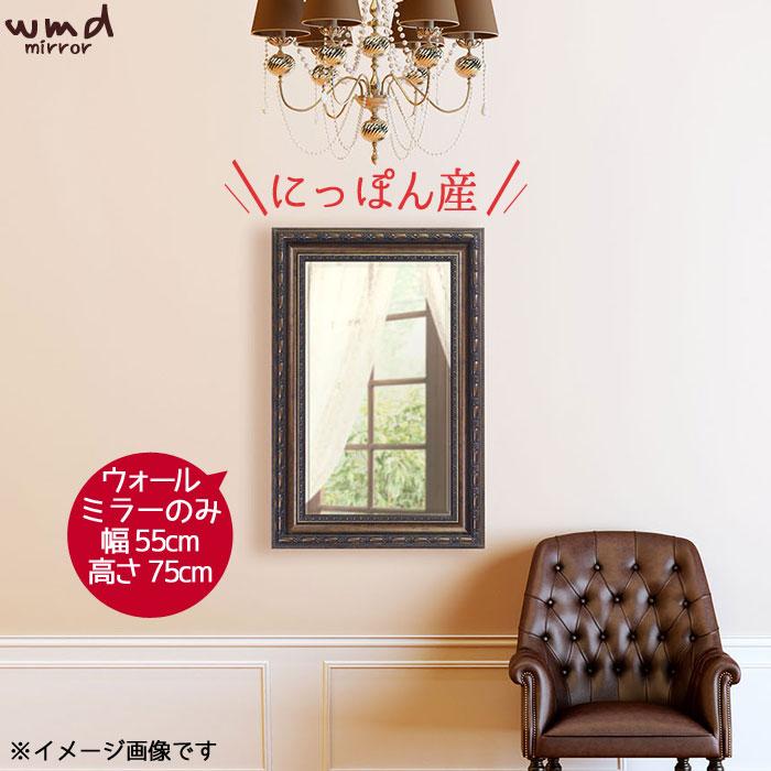 ウォールミラーのみ 幅55cm 高さ75cm 飛散防止加工 ポリスチレン樹脂 日本製 アンティーク調フレーム インテリア 洗面鏡 メイク鏡 鏡 ミラー 額縁風 シンプル 上品 エレガント 人気