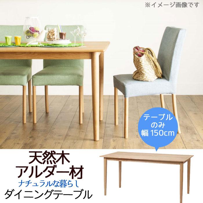 ダイニングテーブルのみ テーブル幅150cm 天然木 アルダー材 ダイニングテーブル ダイニング 食卓テーブル かわいい ナチュラル 送料無料[G2]【ne】