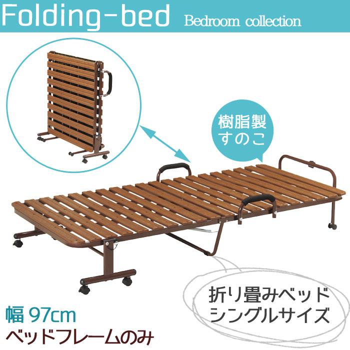 ベットフレームのみ シングル 折畳み 樹脂製すのこ キャスター付き ベッド スチール デザイン 寝具 寝室 睡眠 くつろぎ 眠る 寝る スタイリッシュ シンプル カッコいい カッコイイ かっこ良い【クーポン除外品】t002-m040- (soun)