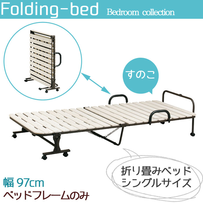 ベットフレームのみ シングル 折畳み すのこ キャスター付き ベッド スチール デザイン 寝具 寝室 睡眠 くつろぎ 眠る 寝る スタイリッシュ シンプル カッコいい カッコイイ かっこ良い【クーポン除外品】t002-m040- (soun)