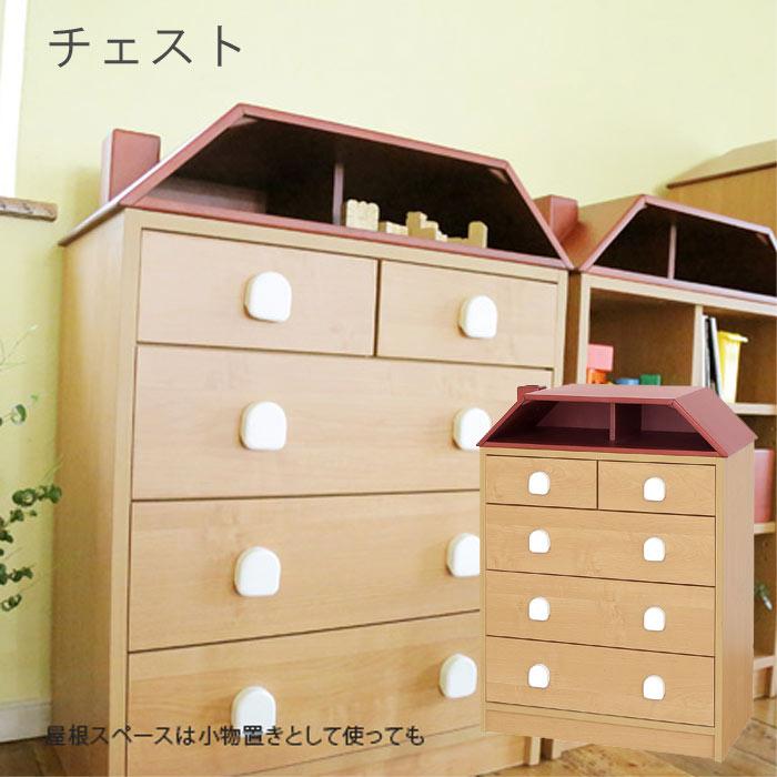 家の形のチェスト チェスト 送料無料 子供部屋 整理タンス 安全 P10 キッズルーム 収納 完成品