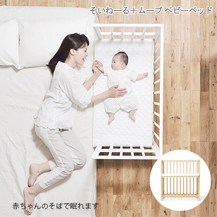 ベビー ベッド 添い寝ベッド  送料無料 そいねーる+move ベビーベッド 安全 P10