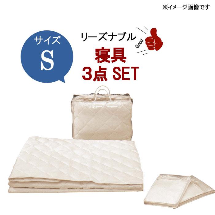 寝具3点セット(ベッドパット×1/ボックスシーツ×2)のみ Sサイズ シングル 100×200cm ホワイト系カラー[G2]【QSM-140】