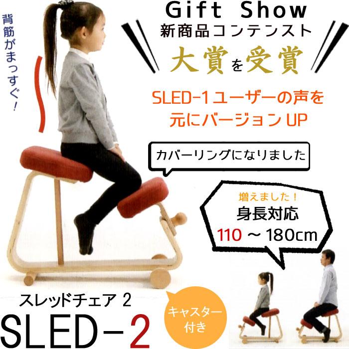 スレッドチェア2 SLED-2 子供から大人まで(110~180cm) 座面カバーリング 膝あて高さ調整可 学習チェア 学習椅子 送料無料 子ども 椅子 子供椅子 PR5 t002-m040-【クーポン除外品】pr5