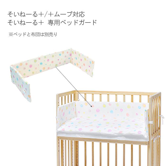 クーポン配布中 ベッドガード 赤ちゃんをごっつんから守るそいねーる+/+ムーブ対応専用ベッドガードのみ  安全 P10 ベビー布団 t005-m147-soinel-gard【QST-100】【JG】