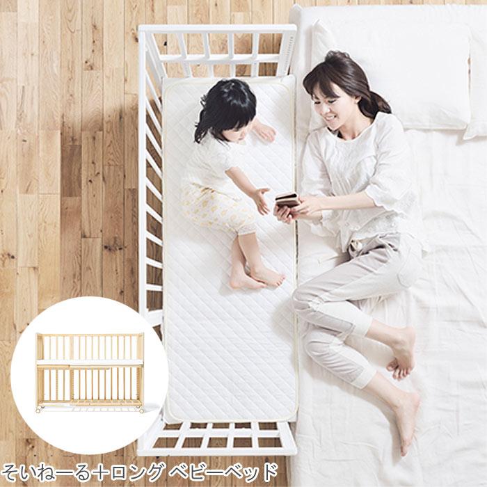 ベビー ベッド 添い寝ベッド  送料無料  そいねーる+ロング ベビーベッド 安全 【DEAL対象商品】