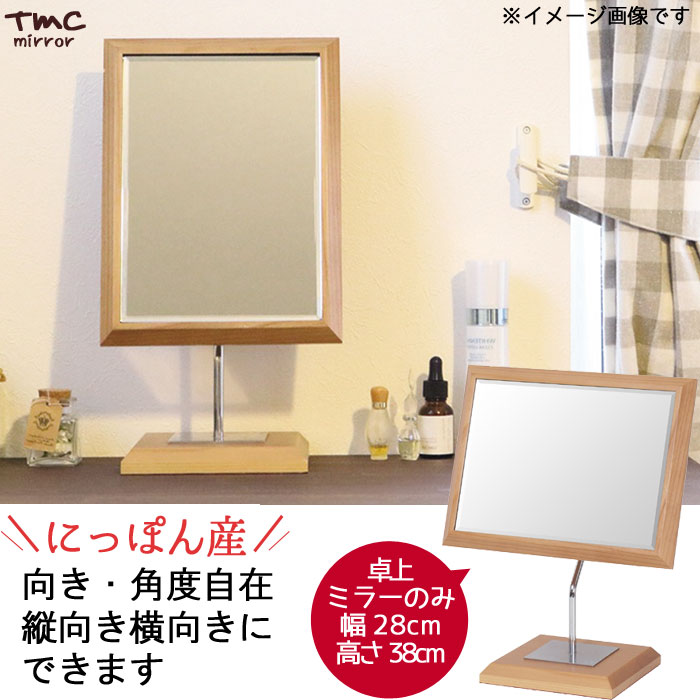 卓上ミラーのみ 幅28cm 高さ38cm ナチュラル 飛散防止加工 天然木 スチール 日本製 インテリア 洗面鏡 メイク鏡 化粧鏡 コスメミラー 鏡 ミラー シンプル モダン 人気