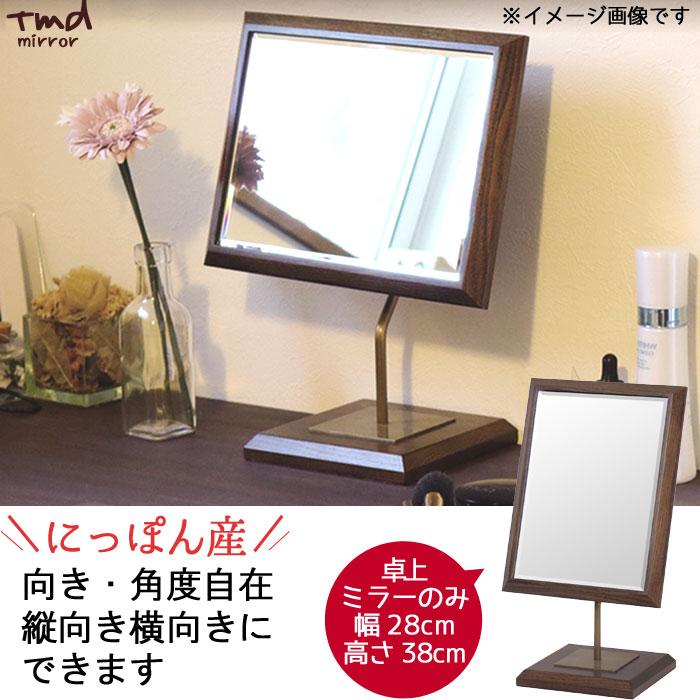 卓上ミラーのみ 幅28cm 高さ38cm ブラウン 飛散防止加工 天然木 スチール 日本製 インテリア 洗面鏡 メイク鏡 化粧鏡 コスメミラー 鏡 ミラー シンプル モダン 人気