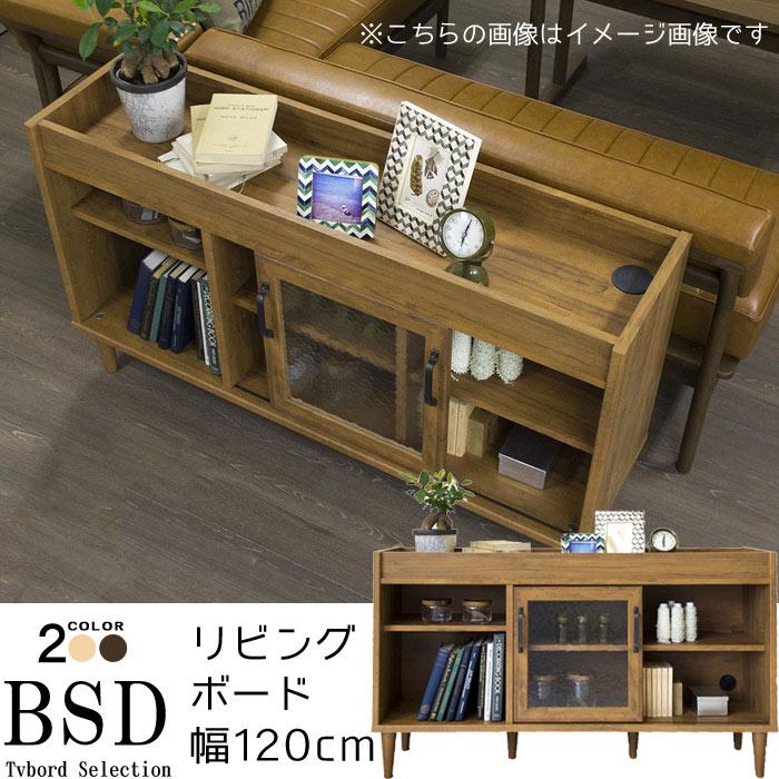 リビングボード 幅120cm ナチュラル ブラウン 日本製 シンプルデザイン 北欧テイスト キャビネット リビングボード サイドボード コンソール 収納家具 キャビ きゃびねっと 送料無料