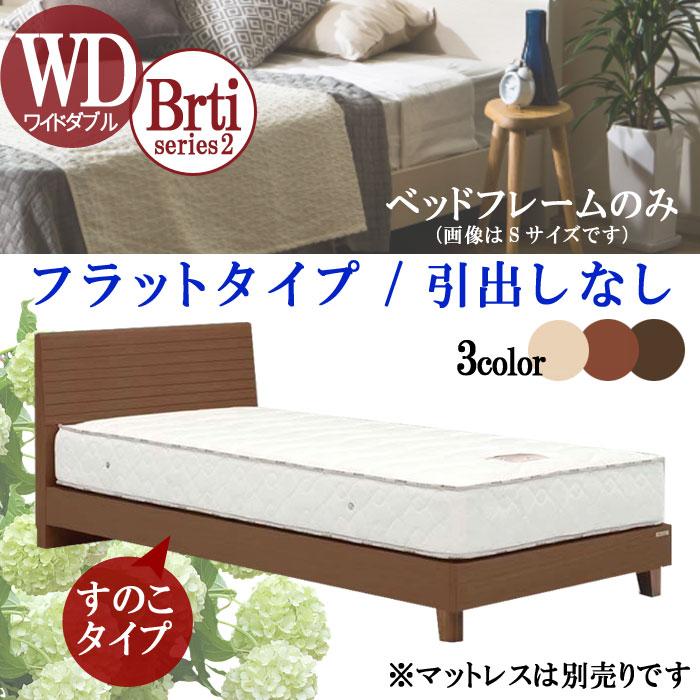 ワイドダブル ベッドフレームのみ フラットタイプ すのこ 引出しなし ナチュラル ブラウン ダークブラウン ベットフレーム 北欧 モダン デザイン 選べれる 寝具 寝室 睡眠 くつろぎ 眠る 寝る GOK