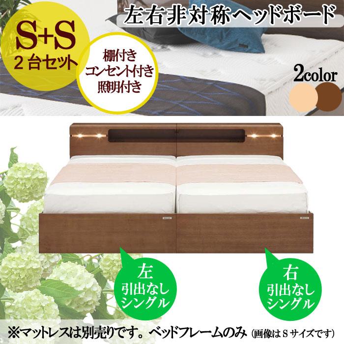 シングル2台セット ツイン ベッドフレームのみ 引出しなし 左右非対称 ドッキングタイプ 照明 1口コンセント 二段棚 ナチュラル ブラウン ベットフレーム 北欧 モダン デザイン 選べれる 寝具 寝室 睡眠 くつろぎ 眠る 寝る GOK