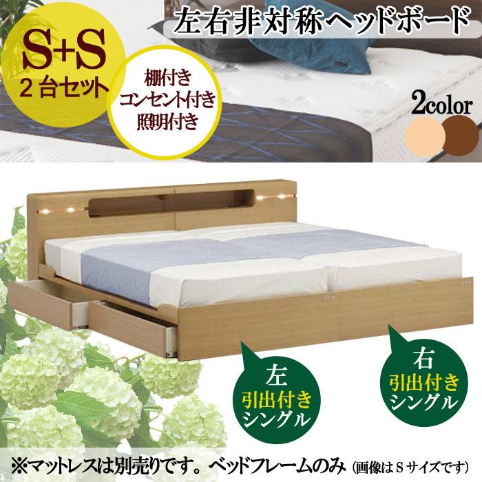 シングル2台セット 引出し付き ベッドフレームのみ 左右非対称 ドッキングタイプ 照明 1口コンセント 二段棚 ナチュラル ブラウン ベットフレーム 北欧 モダン デザイン 選べれる 寝具 寝室 睡眠 くつろぎ 眠る 寝る GOK