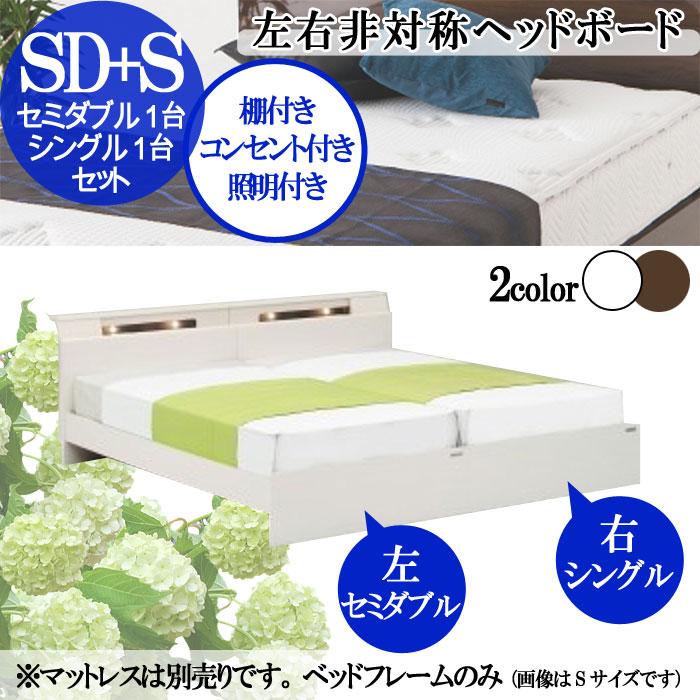 セミダブル1台 シングル1台 2台セット ベッドフレームのみ 左右非対称 ドッキングタイプ 2口コンセント 二段棚 立てかけ棚 ホワイト ダークブラウン ベットフレーム 北欧 モダン デザイン 選べれる 寝具 寝室 睡眠 くつろぎ 眠る 寝る GOK