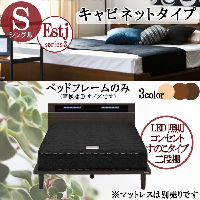 シングル ベッドフレームのみ キャビネットタイプ すのこ LED照明 2口コンセント 二段棚 引出しなし ナチュラル ブラウン ダークブラウン ベットフレーム 北欧 モダン デザイン 選べれる 寝具 寝室 睡眠 くつろぎ 眠る 寝る GOK